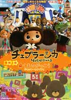 Cheburashka - 27 x 40 Movie Poster - Japanese Style A