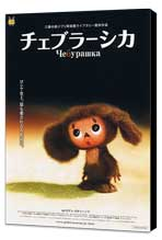 Cheburashka - 11 x 17 Movie Poster - Japanese Style A - Museum Wrapped Canvas