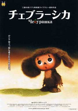 Cheburashka - 11 x 17 Movie Poster - Japanese Style A