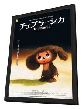 Cheburashka - 11 x 17 Movie Poster - Japanese Style A - in Deluxe Wood Frame