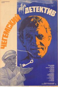 Chegem Detective Story - 11 x 17 Movie Poster - Russian Style A