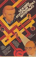 Chelovek, kotoryy bral intervyu - 11 x 17 Movie Poster - Russian Style A