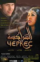 Cherkess - 11 x 17 Movie Poster - Style B