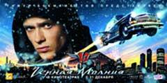 Chernaya molniya - 20 x 40 Movie Poster - Russian Style B