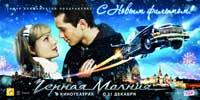 Chernaya molniya - 20 x 40 Movie Poster - Russian Style A