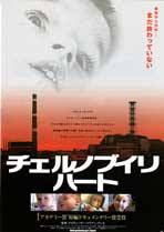 Chernobyl Heart - 11 x 17 Movie Poster - Japanese Style A