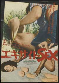 Cherry, Harry and Raquel! - 43 x 62 Movie Poster - Japanese Style B