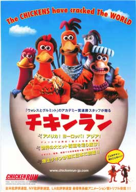 Chicken Run - 43 x 62 Movie Poster - Japanese Style A