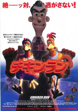 Chicken Run - 11 x 17 Movie Poster - Japanese Style B