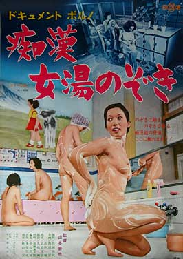 Chikan onanie nozoki - 11 x 17 Movie Poster - Japanese Style A