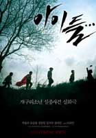 Children... - 11 x 17 Movie Poster - Korean Style E
