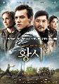 Children of Huang Shi - 11 x 17 Movie Poster - Korean Style A