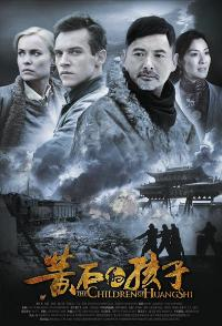 Children of Huang Shi - 43 x 62 Movie Poster - Bus Shelter Style B