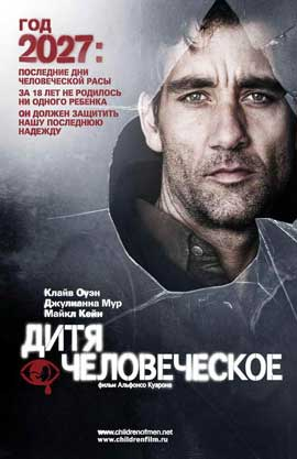 Children of Men - 11 x 17 Movie Poster - Russian Style A