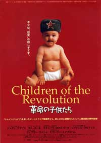 Children of the Revolution - 11 x 17 Movie Poster - Japanese Style A