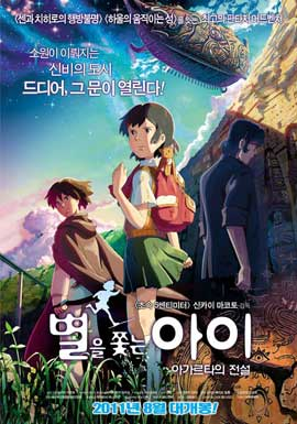 Children Who Chase Lost Voices from Deep Below - 27 x 40 Movie Poster - Korean Style A