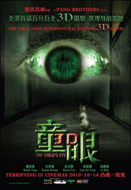 Child's Eye - 11 x 17 Movie Poster - Style A