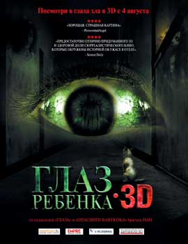 Child's Eye - 27 x 40 Movie Poster - Russian Style A