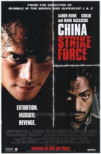 China Strike Force - 11 x 17 Movie Poster - Style A