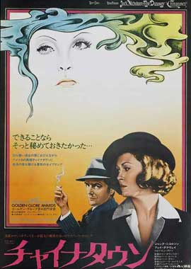 Chinatown - 11 x 17 Movie Poster - Japanese Style A