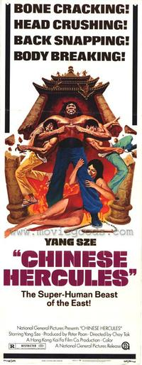 Chinese Hercules - 14 x 36 Movie Poster - Insert Style A