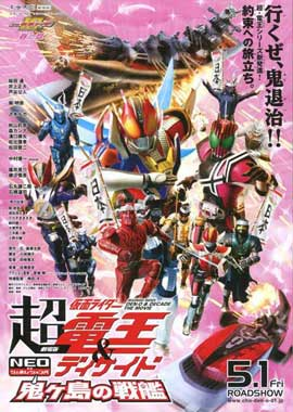Cho Kamen Rider Den-O & Decade NEO Generations: The Onigashima Battleship - 11 x 17 Movie Poster - Japanese Style A