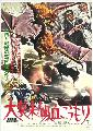 Chosen Survivors - 27 x 40 Movie Poster - Japanese Style A