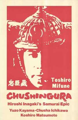 Chushingura - 11 x 17 Movie Poster - Style A
