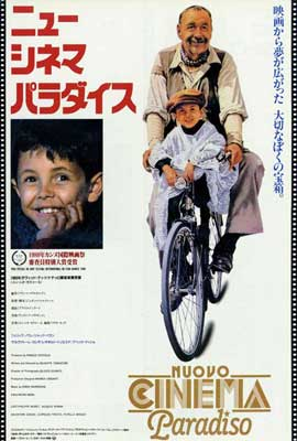 Cinema Paradiso - 27 x 40 Movie Poster - Japanese Style A