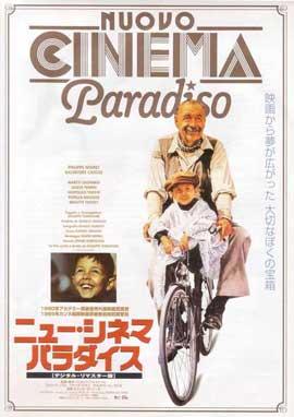 Cinema Paradiso - 11 x 17 Movie Poster - Japanese Style B