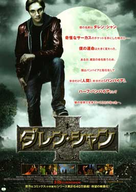 Cirque Du Freak - The Vampire's Assistant - 27 x 40 Movie Poster - Japanese Style B