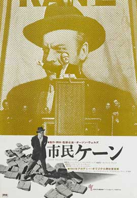 Citizen Kane - 11 x 17 Movie Poster - Japanese Style D