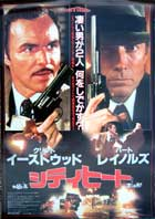City Heat - 27 x 40 Movie Poster - Japanese Style A