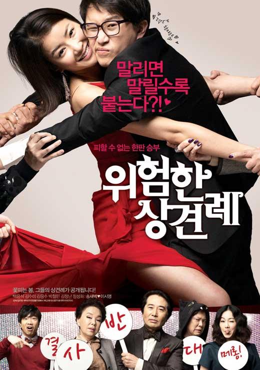 poster 2011 1020696402 Kisah Romeo Juliet Dalam Drama Komedi Korea