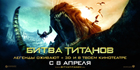 Clash of the Titans - 20 x 40 Movie Poster - Russian Style B