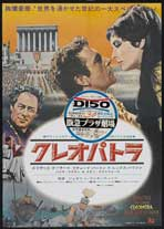Cleopatra - 27 x 40 Movie Poster - Japanese Style B