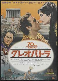 Cleopatra - 11 x 17 Movie Poster - Japanese Style A