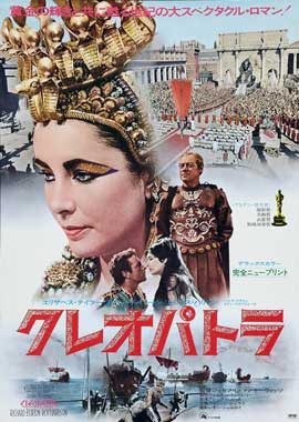Cleopatra - 27 x 40 Movie Poster - Japanese Style A