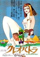 Cleopatra: Queen of Sex - 27 x 40 Movie Poster - Japanese Style A