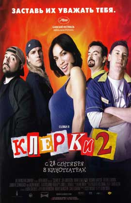 Clerks II - 11 x 17 Movie Poster - Russian Style A