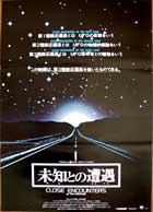 Close Encounters of the Third Kind - 11 x 17 Movie Poster - Japanese Style B
