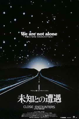 Close Encounters of the Third Kind - 27 x 40 Movie Poster - Japanese Style A