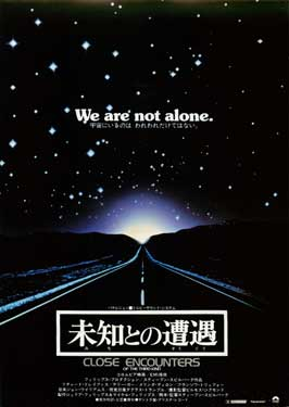 Close Encounters of the Third Kind - 43 x 62 Movie Poster - Japanese Style A
