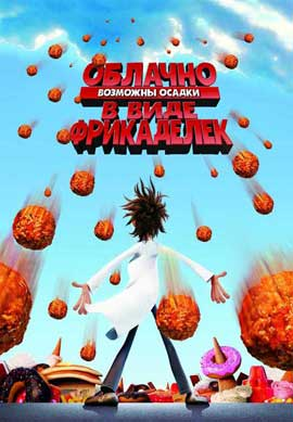 Cloudy with a Chance of Meatballs - 11 x 17 Movie Poster - Russian Style A