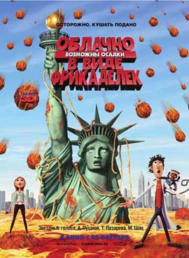 Cloudy with a Chance of Meatballs - 11 x 17 Movie Poster - Russian Style C