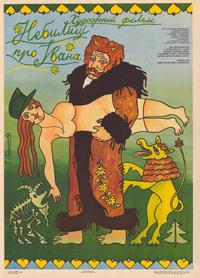 Cock-and-Bull Stories About Ivan - 11 x 17 Movie Poster - Russian Style A