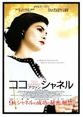 Coco Before Chanel - 11 x 17 Movie Poster - Japanese Style A