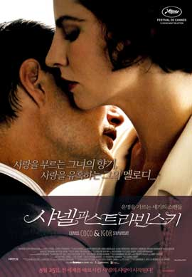 Coco Chanel & Igor Stravinsky - 11 x 17 Movie Poster - Korean Style B