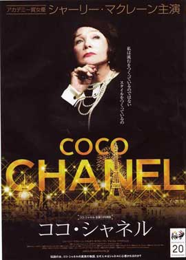 Coco Chanel (TV) - 27 x 40 Movie Poster - Japanese Style A