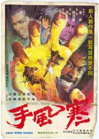 Cold Wind Hands - 27 x 40 Movie Poster - Foreign - Style A